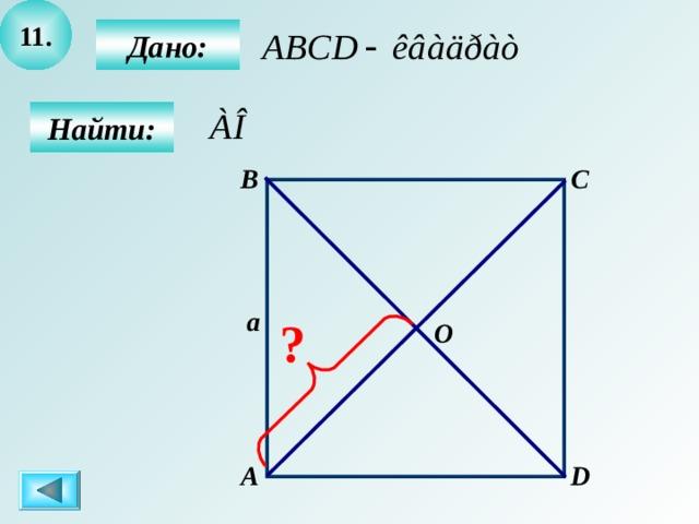 11 .  Дано:  Найти: C B a ? O А D