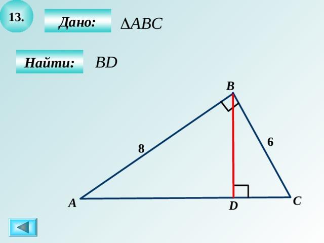 1 3.  Дано:  Найти: B 6 8 C А D