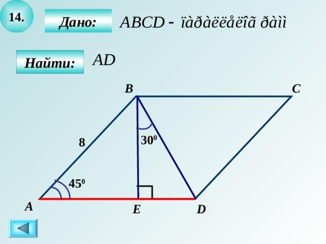 1 4.  Дано:  Найти: B C 30 0 8 45 0 А E D