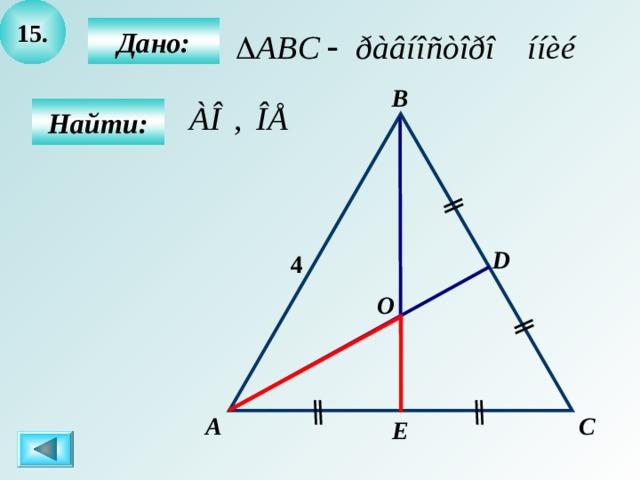 15 . Дано:  B  Найти: D 4 O А C E