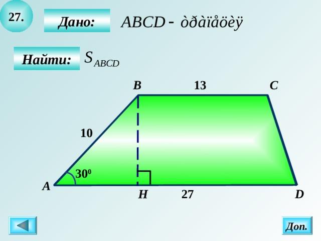 2 7 .  Дано:  Найти: B C 13 10 30 0 А H 27 D Доп.