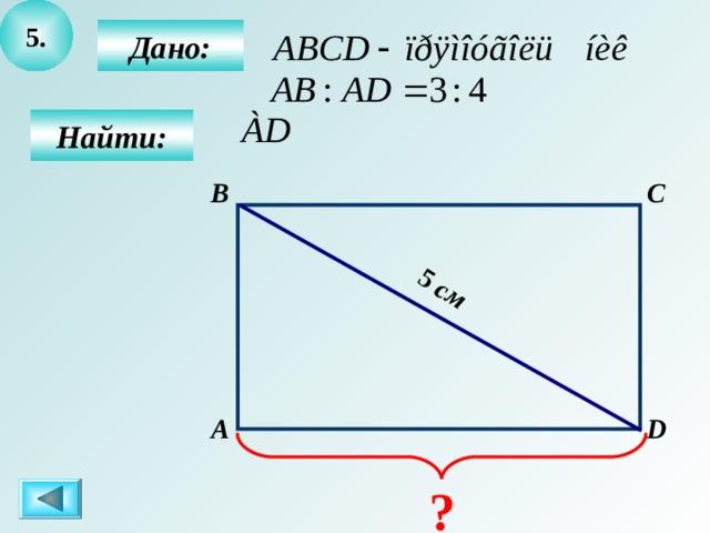 5. 5  см  Дано:   Найти: C B D А ?