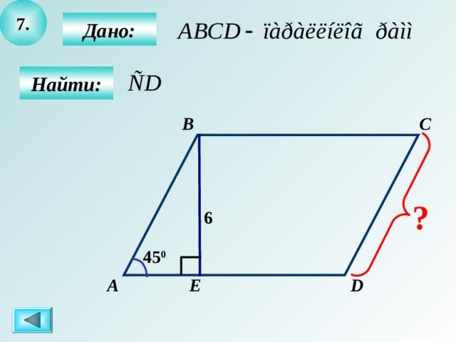 7 .  Дано:  Найти: C B ? 6 45 0 D Е А