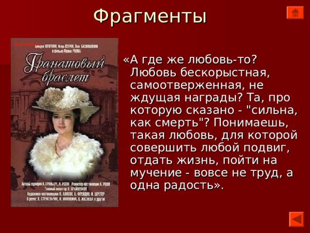 Фрагменты  «А где же любовь-то? Любовь бескорыстная, самоотверженная, не ждущая награды? Та, про которую сказано-