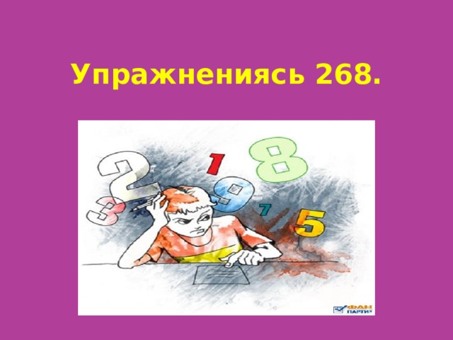 Упражнениясь 268.