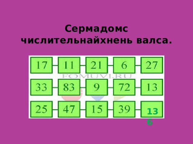 Сермадомс числительнайхнень валса. 136