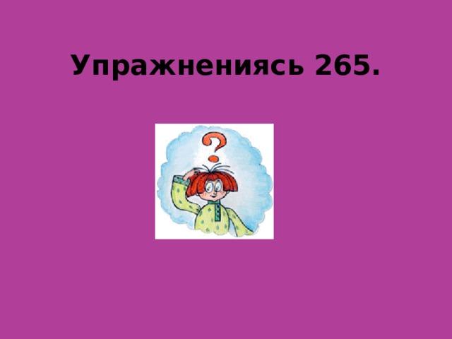 Упражнениясь 265.
