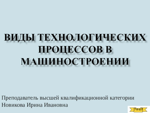 Преподаватель высшей квалификационной категории Новикова Ирина Ивановна