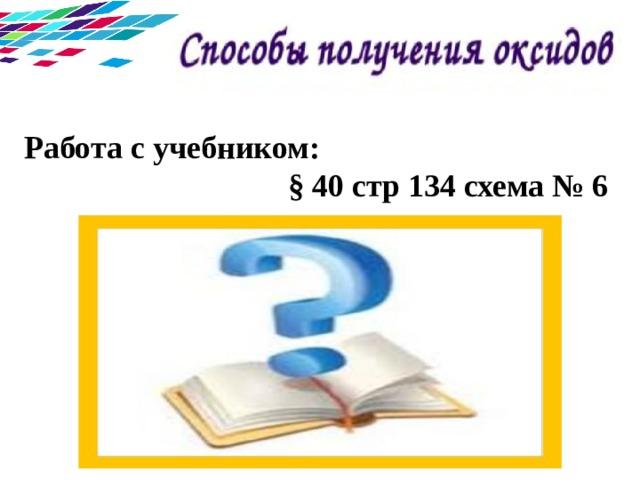 Работа с учебником:  § 40 стр 134 схема № 6