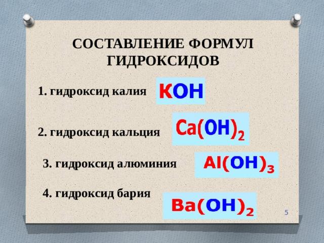 СОСТАВЛЕНИЕ ФОРМУЛ ГИДРОКСИДОВ 1. гидроксид калия 2. гидроксид кальция 3. гидроксид алюминия 4. гидроксид бария