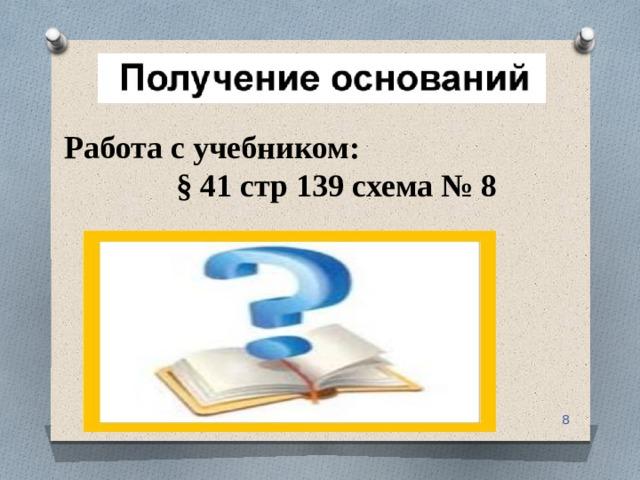 Работа с учебником:  § 41 стр 139 схема № 8