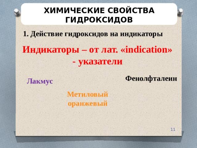 ХИМИЧЕСКИЕ СВОЙСТВА ГИДРОКСИДОВ 1. Действие гидроксидов на индикаторы Индикаторы – от лат. «indication» - указатели Фенолфталеин Лакмус  Метиловый оранжевый
