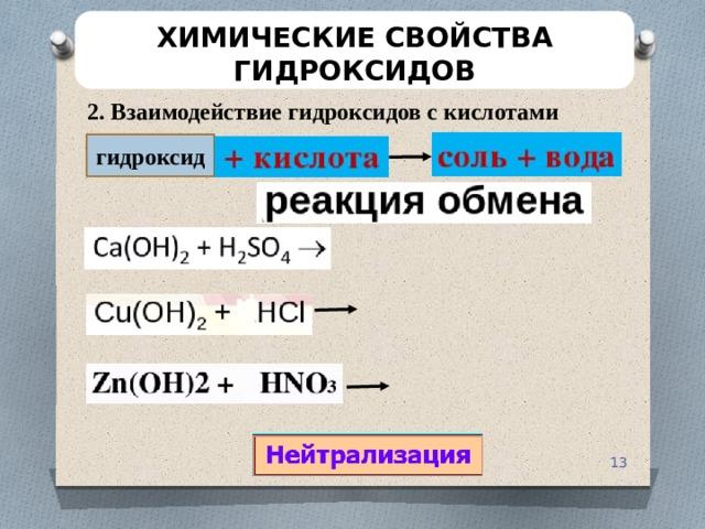 ХИМИЧЕСКИЕ СВОЙСТВА ГИДРОКСИДОВ 2. Взаимодействие гидроксидов с кислотами гидроксид