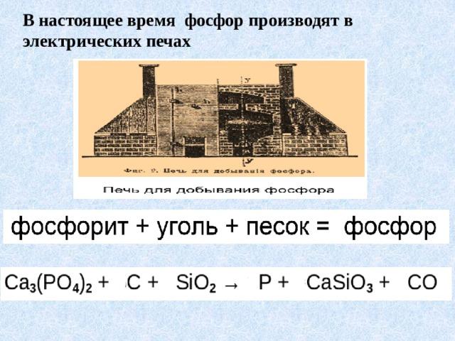 В настоящее время фосфор производят в электрических печах