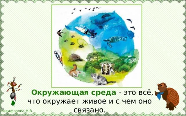 Окружающая среда - это всё, что окружает живое и с чем оно связано.