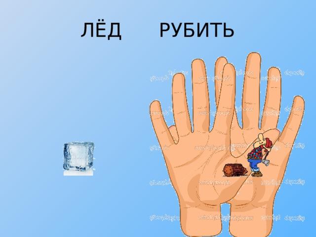 ЛЁД РУБИТЬ