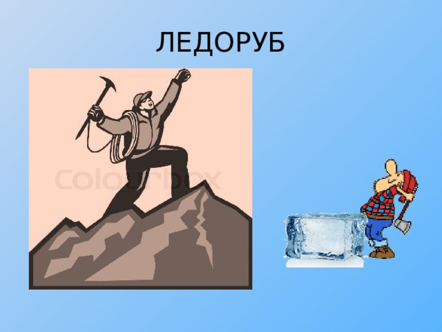ЛЕДОРУБ