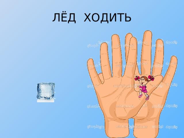 ЛЁД ХОДИТЬ