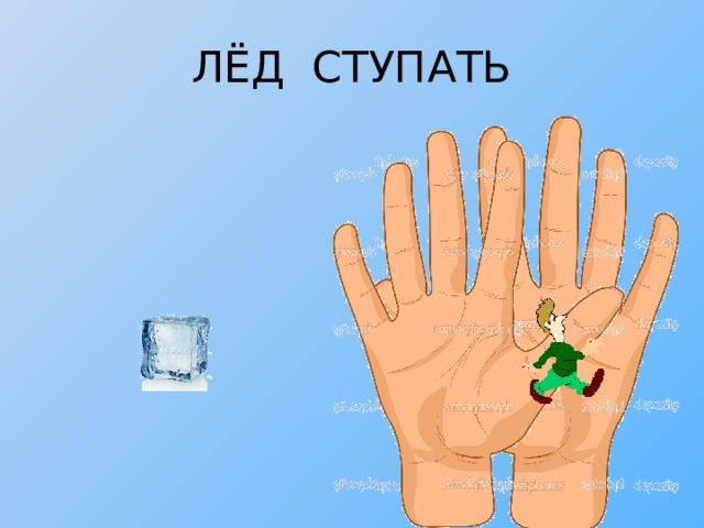 ЛЁД СТУПАТЬ