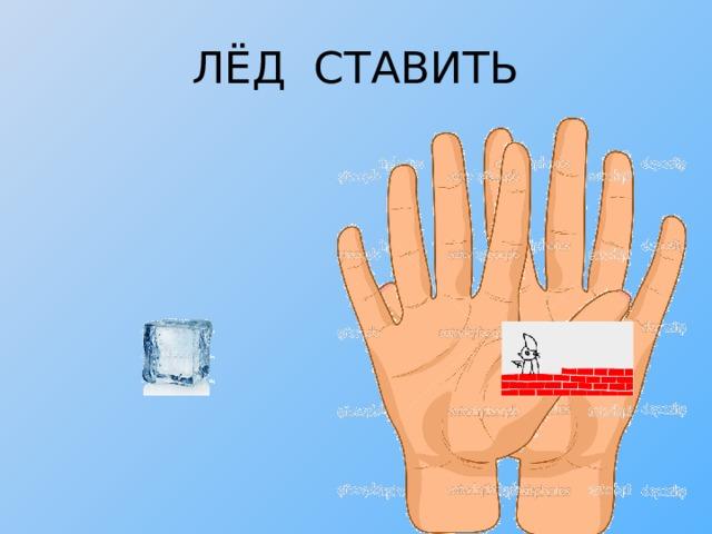 ЛЁД СТАВИТЬ