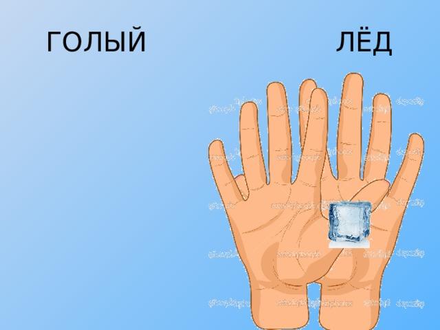 ГОЛЫЙ ЛЁД
