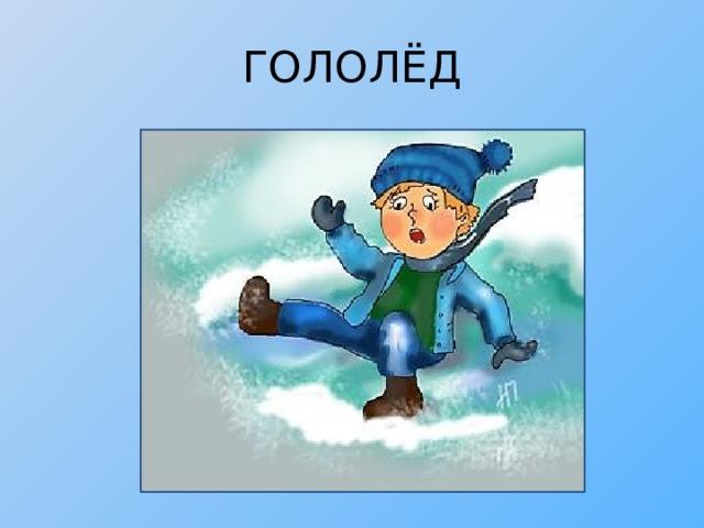 ГОЛОЛЁД