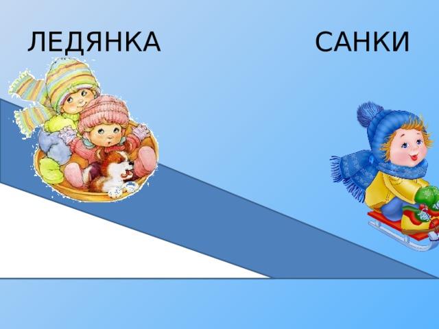 ЛЕДЯНКА САНКИ