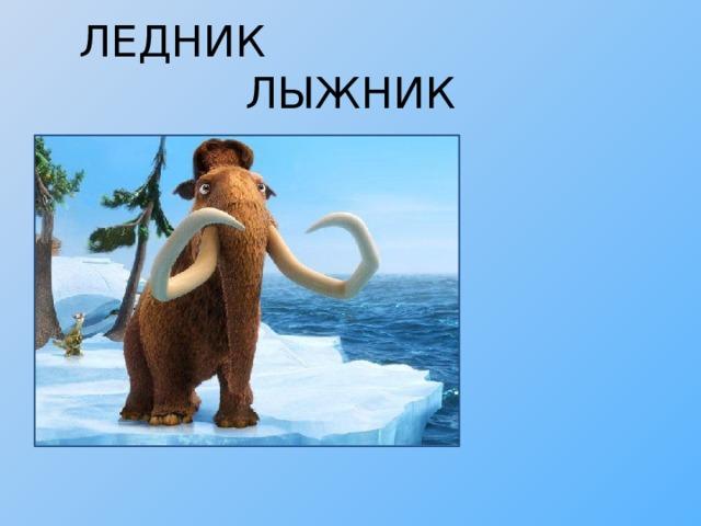 ЛЕДНИК ЛЫЖНИК