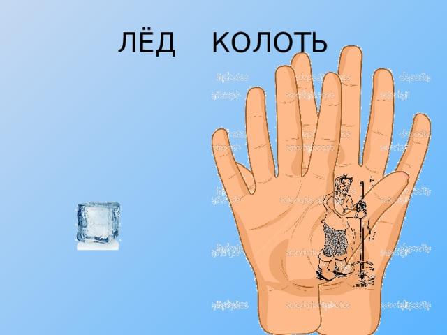 ЛЁД КОЛОТЬ