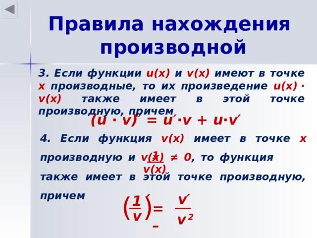 Правила нахождения производной 3 . Если функции u(x)  и v(x)  имеют в точке х производные, то их произведение u(x)  ∙  v(x) также имеет в этой точке производную, причем ( u ∙ v )′ = u′∙v + u∙v′ 4. Если функция v(x)  имеет в точке х производную  и v(x) ≠ 0 , то функция     также имеет в этой точке производную, причем 1 v(x) v′ (  ) ′ 1 =  – v v  2 15