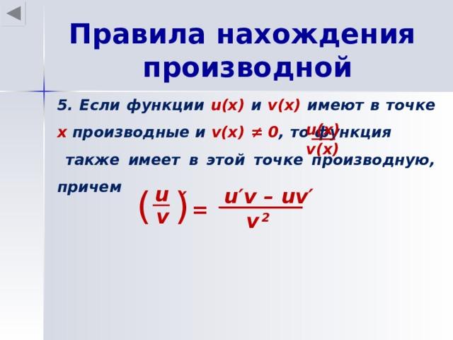 Правила нахождения производной 5 . Если функции u(x) и v(x)  имеют в точке х производные  и v(x) ≠ 0 , то функция     также имеет в этой точке производную, причем u(x) v(x) ( ) u u′v – uv′ ′ = v v  2 16