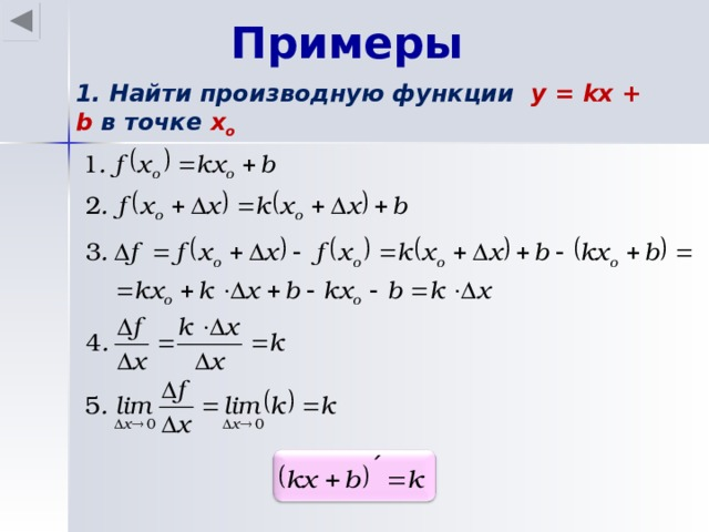 Примеры 1. Найти производную функции   y = kx + b в точке х o
