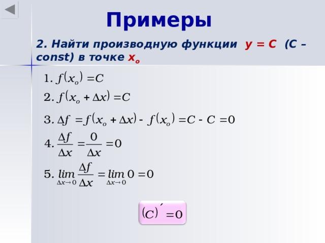 Примеры 2. Найти производную функции   y = C (C – const) в точке х o