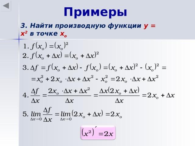 Примеры 3. Найти производную функции y = x 2  в точке х o
