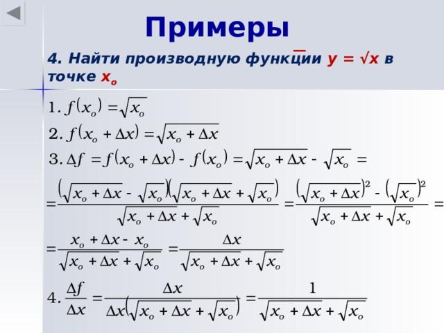 Примеры 4. Найти производную функции y = √x в точке х o