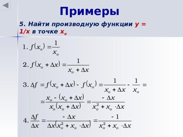 Примеры 5. Найти производную функции y = 1/x в точке х o