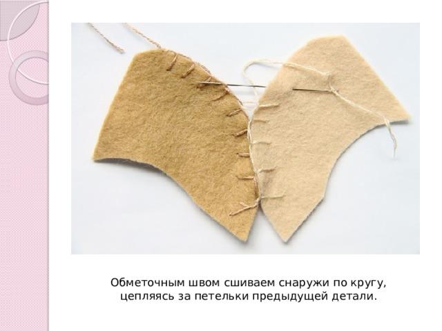 Обметочным швом сшиваем снаружи по кругу, цепляясь за петельки предыдущей детали.