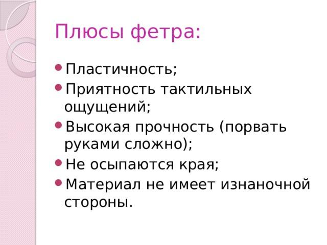 Плюсы фетра: