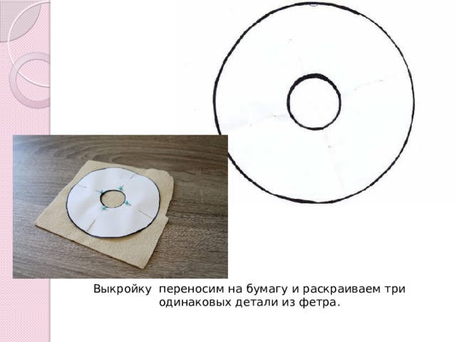 Выкройку переносим на бумагу и раскраиваем три одинаковых детали из фетра.