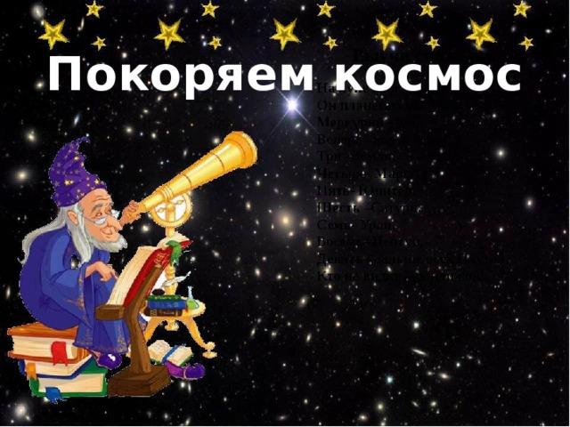 Покоряем космос