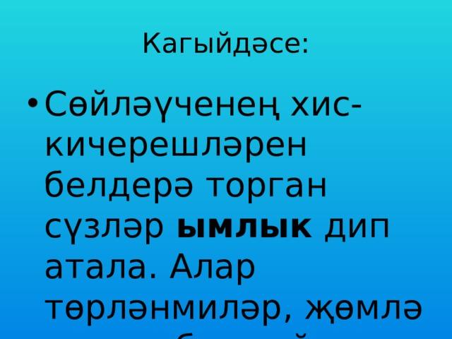 Кагыйдәсе:
