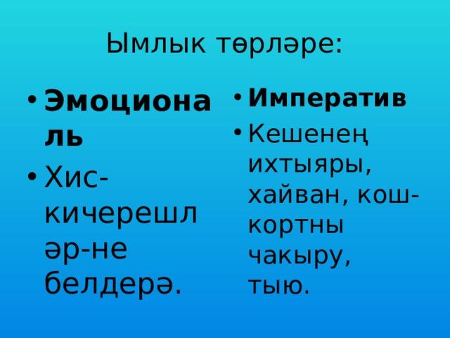 Ымлык төрләре: