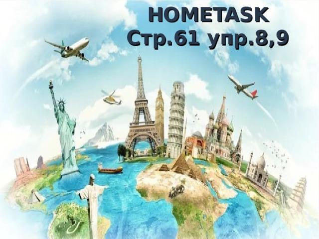 HOMETASK Стр.61 упр.8,9