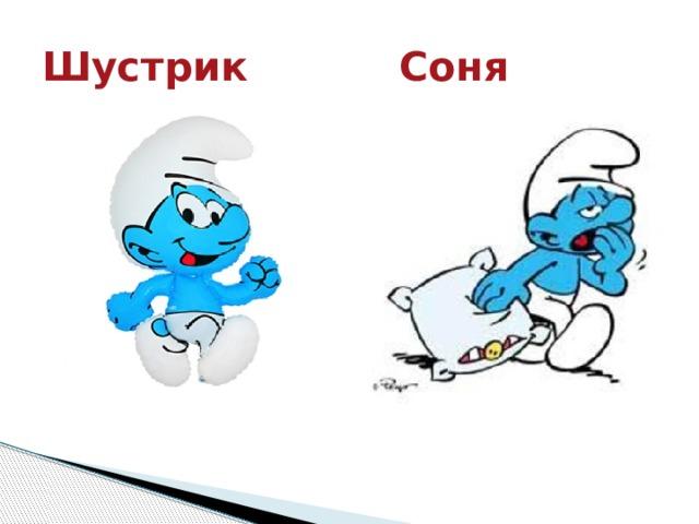 Шустрик Соня