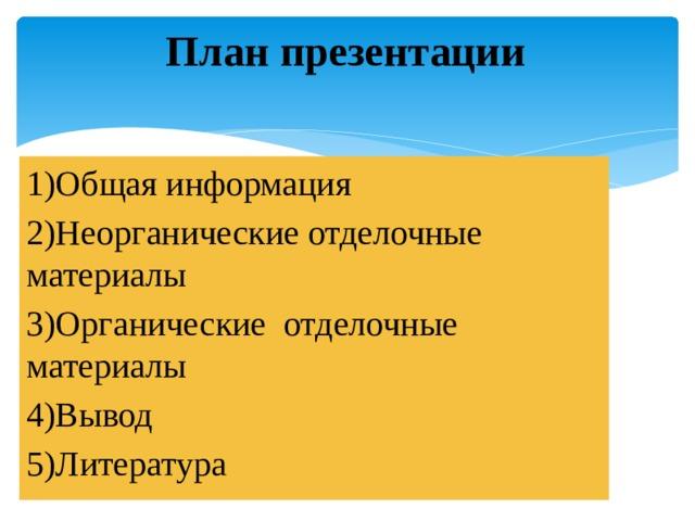План презентации 1)Общая информация 2)Неорганические отделочные материалы 3)Органические отделочные материалы 4)Вывод 5)Литература