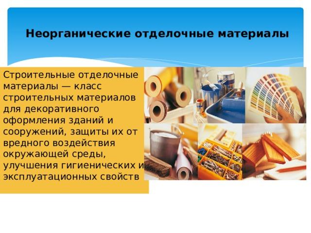 Неорганические отделочные материалы