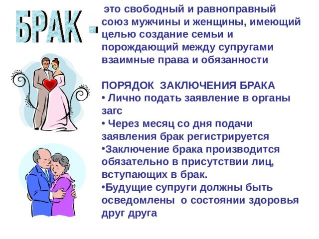 это свободный и равноправный союз мужчины и женщины, имеющий целью создание семьи и порождающий между супругами взаимные права и обязанности  ПОРЯДОК ЗАКЛЮЧЕНИЯ БРАКА