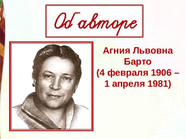 Агния Львовна Барто (4 февраля 1906 – 1 апреля 1981)