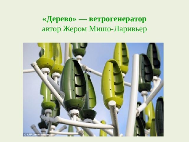«Дерево» — ветрогенератор  автор Жером Мишо-Ларивьер