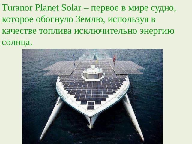 Turanor Planet Solar – первое в мире судно, которое обогнуло Землю, используя в качестве топлива исключительно энергию солнца.
